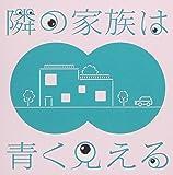 フジテレビ系ドラマ「隣の家族は青く見える」オリジナルサウンドトラック