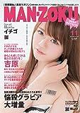 MAN-ZOKU首都圏版2019年11月号