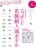 Discover Japan TRAVEL いま泊まりたいニッポンの名旅館&一流ホテル [雑誌] 別冊Discover Japan