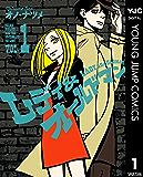 レディ&オールドマン 1 (ヤングジャンプコミックスDIGITAL)