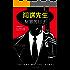 间谍先生:豺狼的日子(读客熊猫君出品。惊动世界四大情报组织的间谍小说大师福赛斯!)