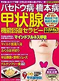 わかさ夢MOOK49 バセドウ病・橋本病 甲状腺機能回復セラピー (WAKASA PUB)