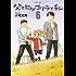 父とヒゲゴリラと私 (6) (バンブーコミックス 4コマセレクション)