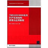 全国普通高等院校电子信息规划教材:TMS320C6000系列DSP系统结构原理与应用教程