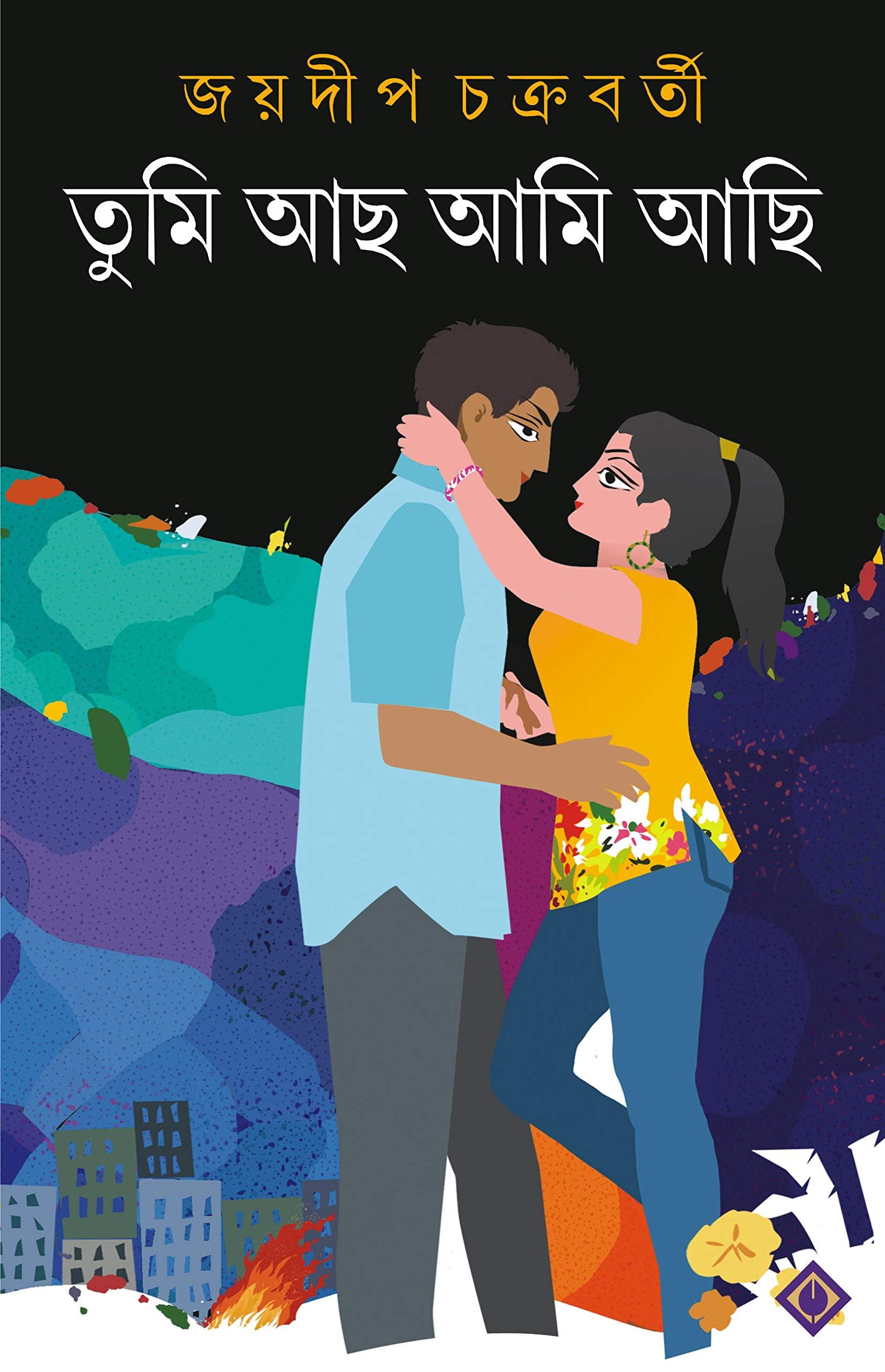 TUMI ACHO AMI ACHI Bengali Adult Novel Bangla Upanyas Joydeep ChakrabortyLove, Spirituality, Lust Fiction [Hardcover] JOYDIP CHAKRABORTY