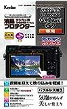 Kenko 液晶保護フィルム 液晶プロテクター Panasonic LUMIX GX7 Mark II/G7用 フラストレーションフリーパッケージ(FFP) KLP-PAGX7M2FFP