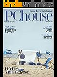 蓝色的深度 PChouse家居杂志2017年7月上刊