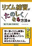 リズム練習がたのしくなる方法と前ノリ、後ノリのコツ (CD付)