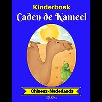 Kinderboek: Caden de Kameel (Chinees-Nederlands) (Chinees-Nederlands Tweetalig kinderboek Book 2)