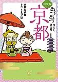 新装版 めづめづ和文化研究所 京都 (メディアファクトリーのコミックエッセイ)