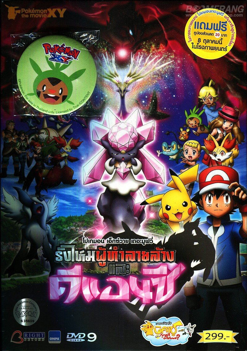 Amazon Com Pokemon Xy Diancie And The Cocoon Of Destruction Movie