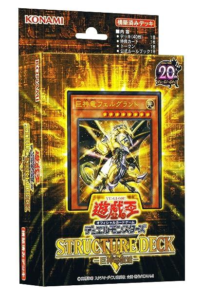amazon com yugioh ocg duel monsters structure deck r giant dragon