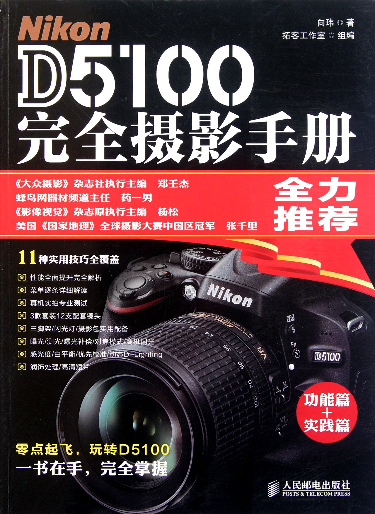 Nikon D5100 Complete Photography Manual (Chinese Edition) (Chinese)