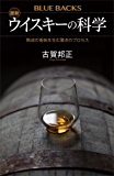 最新 ウイスキーの科学 熟成の香味を生む驚きのプロセス (ブルーバックス)