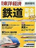 週刊 東洋経済増刊 鉄道完全解明 2015  2/19号 [雑誌]