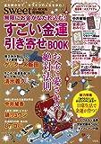 sweet占いBOOK 特別編集 無限にお金がなだれ込む! すごい金運引き寄せ BOOK (バラエティ)