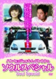 ハン・ヒョジュ&キム・ドンウクのソウルスペシャル [DVD]