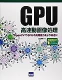 GPU高速動画像処理―OpenCVでGPUの処理能力をより身近に
