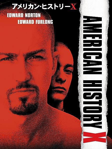 【映画】「アメリカン・ヒストリーX American History X(2000)」 – 止まらない憎しみと暴力の悪循環