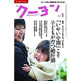 月刊クーヨン 2019年 1月号 [雑誌]