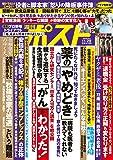 週刊ポスト 2019年 11/29 号 [雑誌]