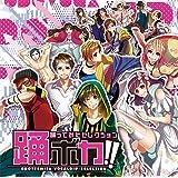 踊ボカ!! ~踊ってみたセレクション~ (ALBUM+DVD) (初回生産限定盤)