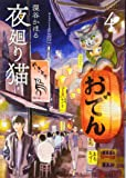 夜廻り猫(4) (ワイドKC)