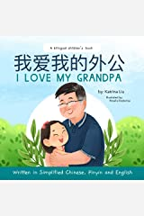 I love my grandpa (Bilingual Chinese with Pinyin and English - Simplified Chinese Version): A Dual Language Children's Book Kindle Edition
