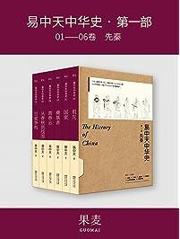 易中天中华史‧第一部:先秦(套装共6册) (Chinese Edition)