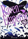 Raven Emperor(2) (魔法のiらんど文庫)