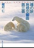 魂の旅 地球交響曲第三番 (角川ソフィア文庫)