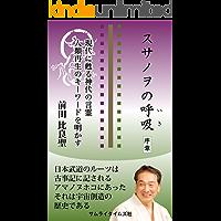 susanowonoiki gendainiyomigaeru kamiyonokototama jinruisaseinokeywordwotokiakasu (Japanese Edition)