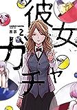 彼女ガチャ 2巻 (トレイルコミックス)