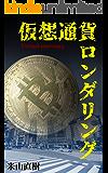 仮想通貨ロンダリング: 仮想通貨の税金を0にする節税ライフ小説