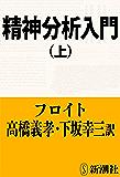 精神分析入門(上)(新潮文庫)
