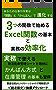 3つの関数で始める Excel関数の基本と業務の効率化