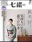 七緒 vol.59― (プレジデントムック)