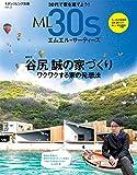 ML30s(エムエル・サーティーズ) vol.2 谷尻誠の家づくり (モダンリビング別冊)