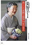 美智子さま 凛とした素敵な和装 59年の歩み