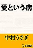 愛という病(新潮文庫)