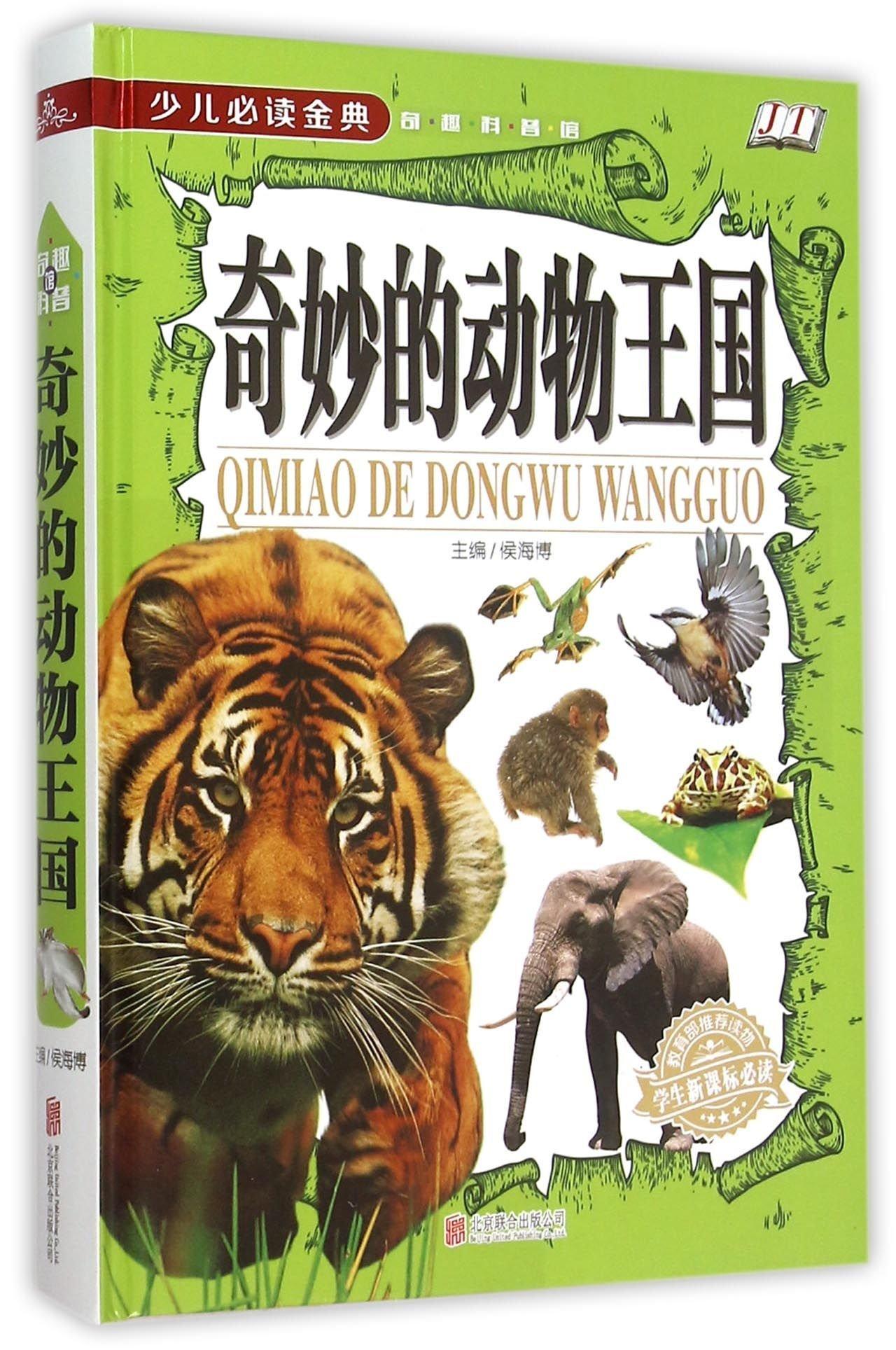 Read Online 奇妙的动物王国(学生新课标必读少儿必读金典)(精) pdf epub