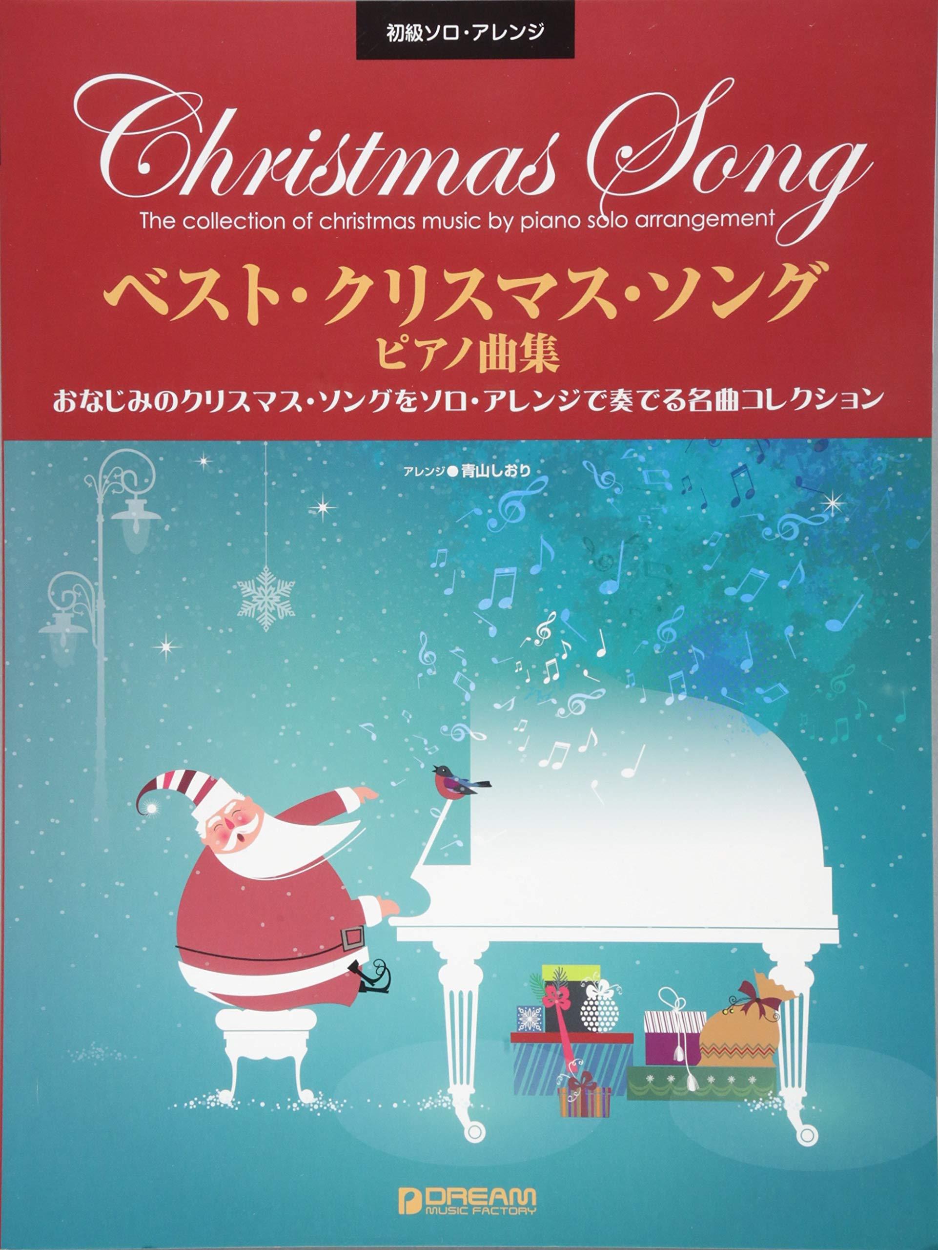 初級ソロアレンジ ベストクリスマスソングピアノ曲集 青山