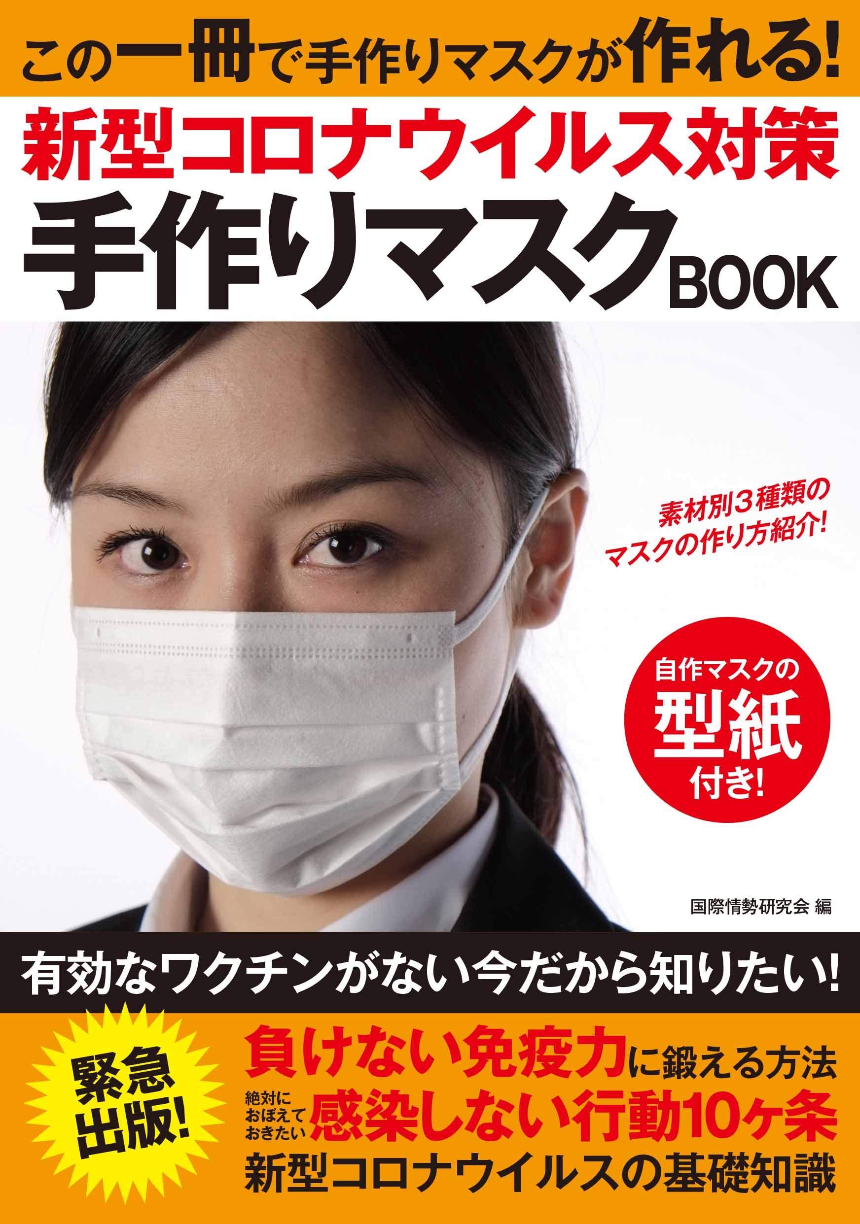 ない ハンドメイド マスク 売れ