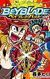 ベイブレード バースト(4) (てんとう虫コミックス)