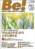 季刊[ビィ]Be!136号