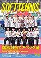 ソフトテニスマガジン 2020年 01 月号 [雑誌]