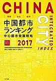 環境・社会・経済 中国都市ランキング2017: 中心都市発展戦略