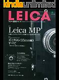 ライカ通信 No.10[雑誌]
