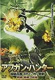 アフガン・ハンター 前後編2枚組 [DVD]
