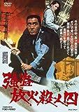 強盗放火殺人囚 [DVD]